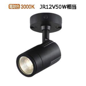 コイズミ照明 LEDアウトドアスポットXU49845L