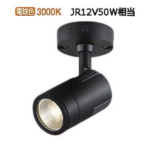 コイズミ照明 LEDアウトドアスポットXU49847L