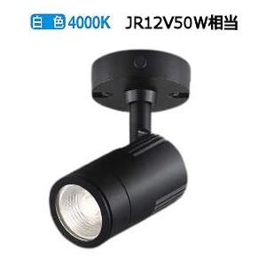 コイズミ照明 LEDアウトドアスポットXU49849L