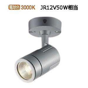 コイズミ照明 LEDアウトドアスポットXU49852L