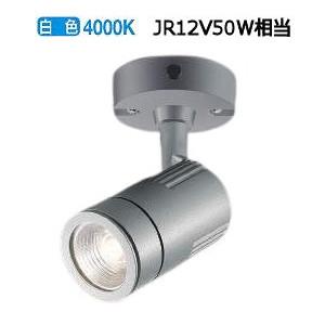 コイズミ照明 LEDアウトドアスポットXU49856L