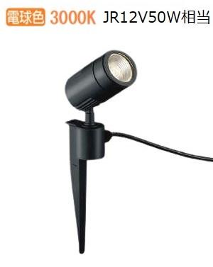 コイズミ照明 LED庭園灯XU49883L