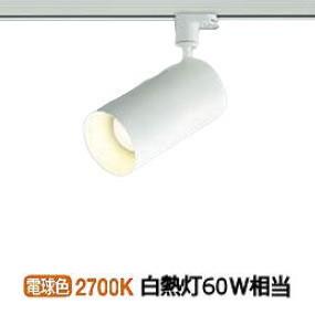 コイズミ照明 LEDダクトレール用スポットライト(調光・調色タイプ)AS45476L