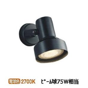 コイズミ照明 LEDアウトドアスポット AU38129L