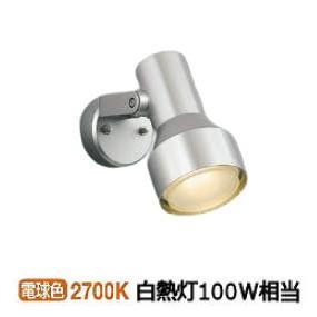 コイズミ照明 LEDアウトドアスポットAU40627L