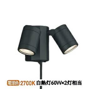 コイズミ照明 LEDセンサ付アウトドアスポットAU43205L