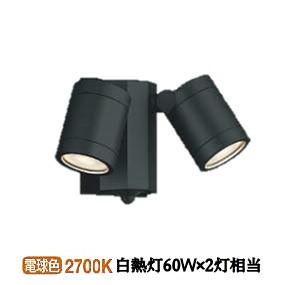 コイズミ照明 LEDセンサ付アウトドアスポットAU43321L工事必要