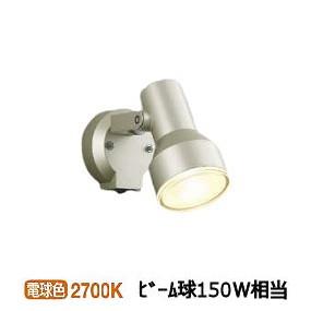 コイズミ照明 LED人感センサ付アウトドアスポットライトAU45241L