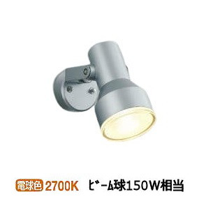 コイズミ照明 LEDアウトドアスポットAU45244L