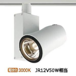 コイズミ照明 特別セール品 LEDダクトレール用スポットXS41479L 在庫一掃