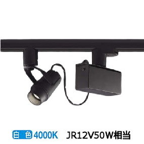 コイズミ照明 ダクトレール用スポットライトXS47821L
