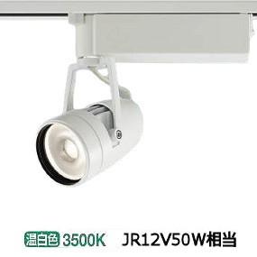 コイズミ照明 ダクトレール用スポットライトXS48240L