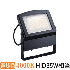 コイズミ照明 LEDアウトドアスポットXU39032L