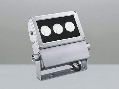 コイズミ照明 LEDアウトドアスポットライト(在庫限定品)XU44163L