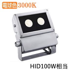 コイズミ照明 LEDアウトドアスポットライトXU44175L