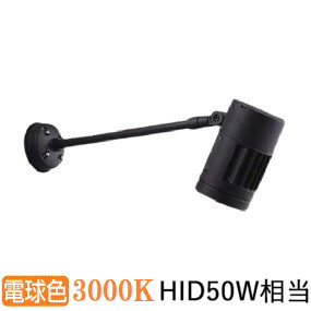 コイズミ照明 LEDアウトドアスポットライトXU44250L