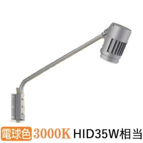 コイズミ照明 LEDアウトドアスポットライトXU44298L