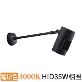 コイズミ照明 LEDアウトドアスポットライトXU44304L