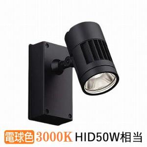 コイズミ照明 アウトドアスポットライト 調光タイプXU48019L