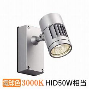 コイズミ照明 アウトドアスポットライト 調光タイプXU48023L