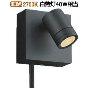 コイズミ照明LED防雨型スポット(電源装置別売)AU92268