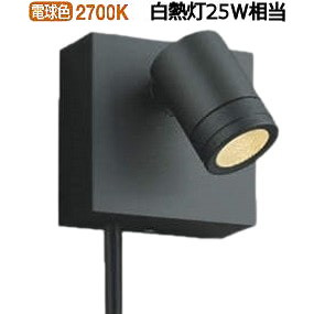 コイズミ照明LED防雨型スポット(電源装置別売)AU92269