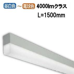 コイズミ照明LEDテクニカルベースライト直付型 DALI調光調色(調光器別売) XH49351L