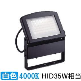 コイズミ照明 特選品 LEDアウトドアスポットXU39033L