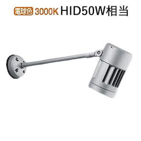 コイズミ照明 LEDアウトドアスポットライトXU44255L