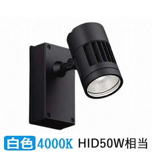 コイズミ照明 アウトドアスポットライト 調光タイプXU48020L