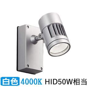 コイズミ照明 アウトドアスポットライト 調光タイプXU48027L