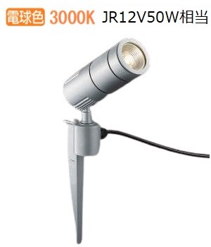 コイズミ照明 LED庭園灯XU49890L