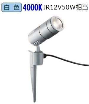 コイズミ照明 LED庭園灯XU49891L