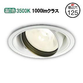 コイズミ照明 ユニバーサルダウンライトXD40937L