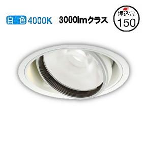 コイズミ照明 LEDユニバーサルダウンXD40967L