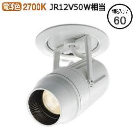 コイズミ照明 LEDダウンスポットXD46530L
