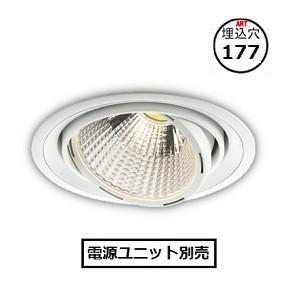 コイズミ照明 LED ユニバーサルダウンライト(電源ユニット別売)XD90095L