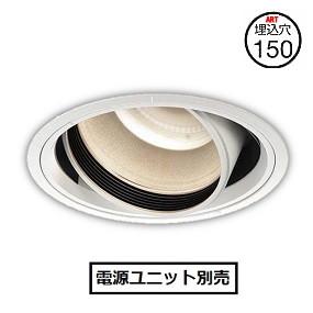コイズミ照明 LEDハイパワーユニバーサルダウンライトXD91051L電源ユニット別売