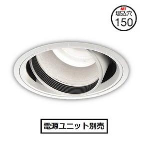 コイズミ照明 LEDハイパワーユニバーサルダウンライトXD91053L電源ユニット別売