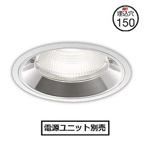 コイズミ照明 LEDハイパワーダウンライトXD91238L電源ユニット別売工事必要 いつでも送料無料 売り込み
