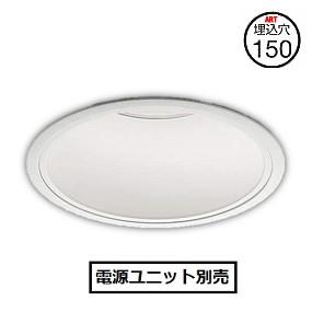 コイズミ照明 LEDハイパワーダウンライトXD91377L電源ユニット別売