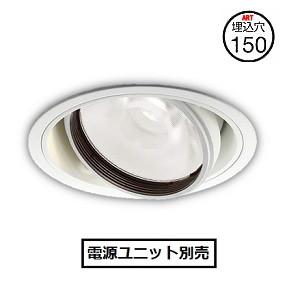 コイズミ照明 ユニバーサルダウンライトXD91571L 電源ユニット別売