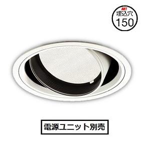 コイズミ照明 ユニバーサルダウンライトXD91614L 電源ユニット別売