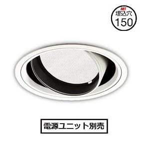 コイズミ照明 ユニバーサルダウンライトXD91615L 電源ユニット別売