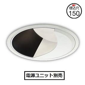 コイズミ照明 ウォールウォッシャーダウンライトXD91802L 電源ユニット別売