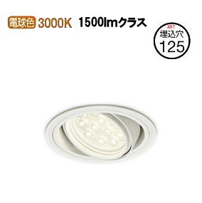 オーデリックLEDユニバーサルダウンライト (受注生産品)XD258198P