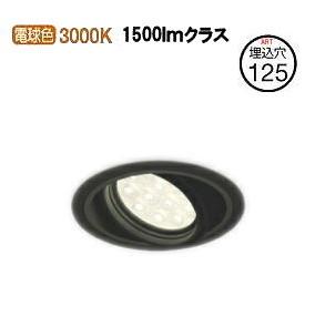 オーデリックLEDユニバーサルダウンライト (受注生産品)XD258199P