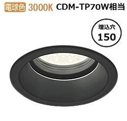 オーデリック LED軒下用ダウンライトXD258300F