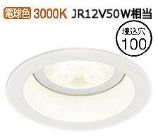 オーデリック LEDダウンライト(受注生産品)XD258376