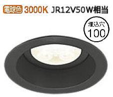 オーデリック LEDダウンライト(受注生産品)XD258381